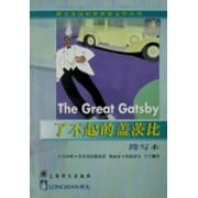 了不起的盖茨比(简写本)/朗文英汉对照世界文学丛书