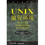 UNIX编程环境/计算机科学丛书