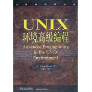 UNIX环境高级编程/计算机科学丛书