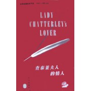 查泰莱夫人的情人(中英文对照读物)/世界经典名著节录丛书