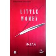 小妇人(中英文对照读物)/世界经典名著节录丛书