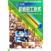 初级机修钳工技术/机械工人职业技能培训教材