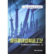 变压器绕组制造工艺/变压器制造技术丛书