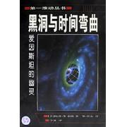 黑洞与时间弯曲(爱因斯坦的幽灵)/第一推动丛书