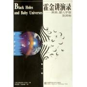 霍金讲演录(黑洞婴儿宇宙及其他)/第一推动丛书