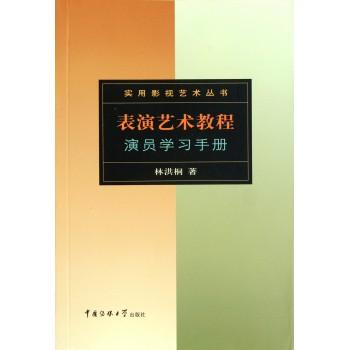 表演艺术教程(演员学习手册)/实用影视艺术丛书