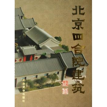北京四合院建筑(精)
