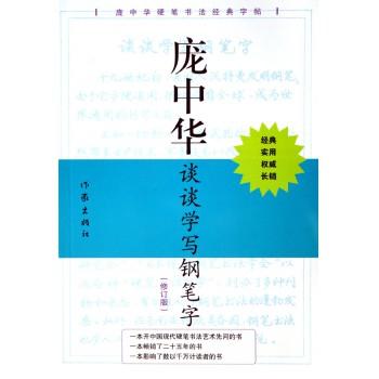 谈谈学写钢笔字(二十世纪硬笔书法经典字帖)