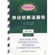 外经贸英语函电(英语读本修订本)