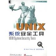 UNIX系统安全工具/UNIX实用工具译丛