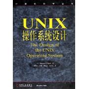 UNIX操作系统设计/计算机科学丛书