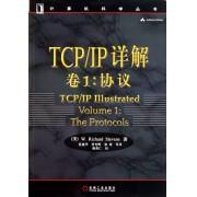 TCP\IP详解卷1(协议)/计算机科学丛书