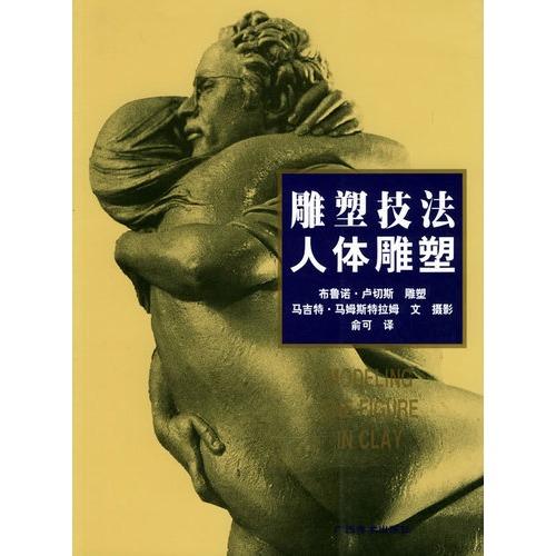 雕塑技法(人体雕塑)/美术译丛