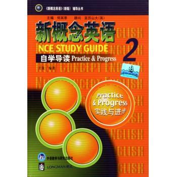 新概念英语自学导读(2)/新概念英语<新版>辅导丛书