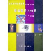 眼病防治350问/百病百问沙龙丛书
