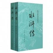 水浒传(上下)/中国古典文学读本丛书