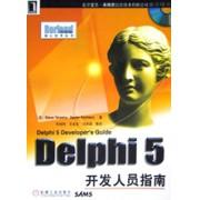 Delphi5开发人员指南(附光盘)/Borald\Inprise核心技术丛书
