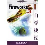 Fireworks3自学捷径/电脑自学捷径系列