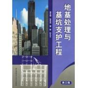 地基处理与基坑支护工程(修订本)