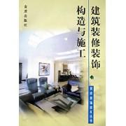 建筑装修装饰构造与施工/装修装饰技术丛书