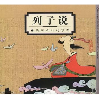 列子说(御风而行的哲思)/蔡志忠中国古籍经典漫画系列