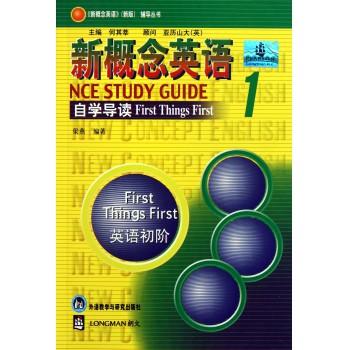 新概念英语自学导读(1)/新概念英语<新版>辅导丛书