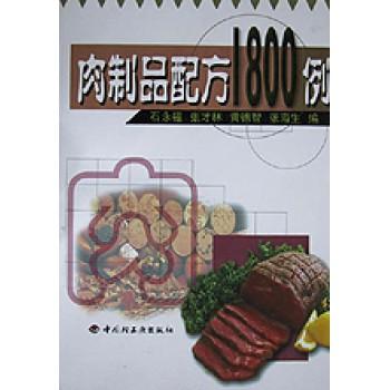 肉制品配方1800例