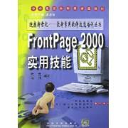 FrontPage2000实用技能/最新常用软件技能培训丛书