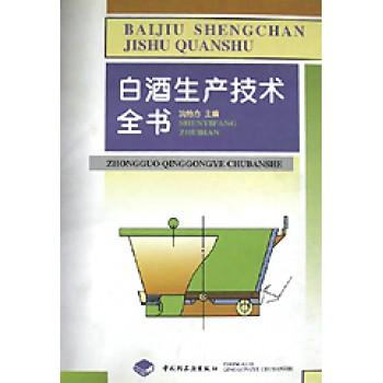 白酒生产技术全书(精)