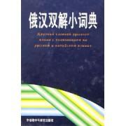 俄汉双解小词典(精)