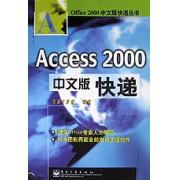 Access2000中文版快递/Office2000中文版快递丛书