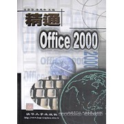 精通Office2000