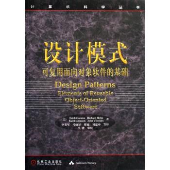 设计模式(可复用面向对象软件的基础)/计算机科学丛书