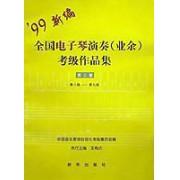 '99新编全国电子琴演奏<业余>考级作品集(第3套第8级-第9级)