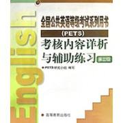 考核内容详析与辅助练习(第3级附磁带)/全国公共英语等级考试系列用书