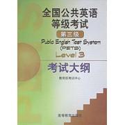 全国公共英语等级考试(第3级考试大纲附磁带)