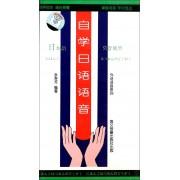 自学日语语音(附书)/外语语音系列