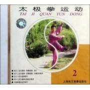 VCD太极拳运动(2)