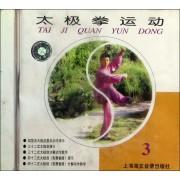 VCD太极拳运动(3)