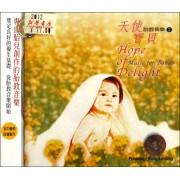 CD胎教音乐<2>天使宝贝
