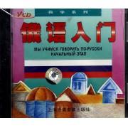 VCD俄语入门