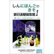 新日语基础教程<1>8盒装