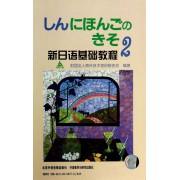 新日语基础教程<2>8盒装