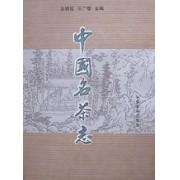 中国名茶志(精)