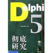 Delphi5.0彻底研究