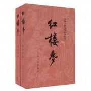 红楼梦(上下)/中国古典文学读本丛书