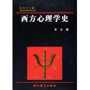 西方心理学史(精)/世纪心理学丛书