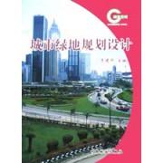 城市绿地规划设计/绿地空间