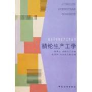 腈纶生产工学/高分子材料生产工学丛书