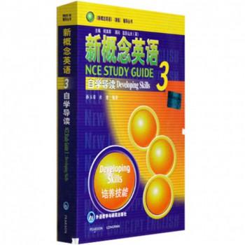 新概念英语自学导读(3)/新概念英语<新版>辅导丛书
